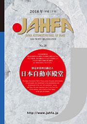 JAHFA(ジャファ)No.18